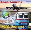 Авиа- и ж/д билеты в Рассказово
