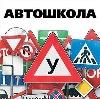 Автошколы в Рассказово