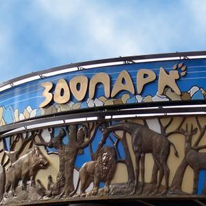 Зоопарки Рассказово